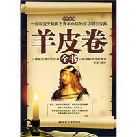 羊皮卷(全书)