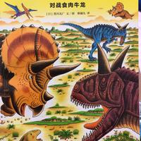 恐龙大冒险