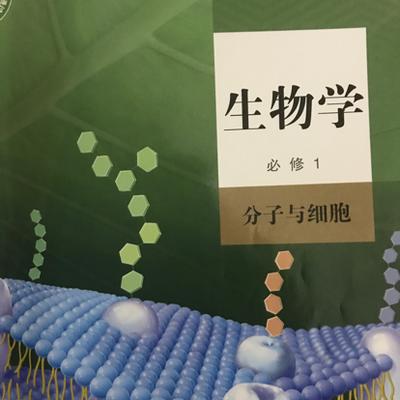 高中生物必修一(分子与细胞)