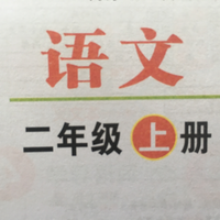 二年级语文上册