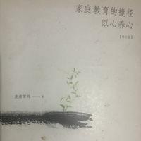 家庭教育的捷径-以心养心(皇甫军伟)