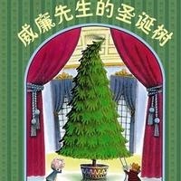 琪琪宝贝讲故事 威廉先生的圣诞树