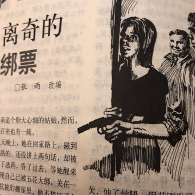 外国故事-离奇的绑票