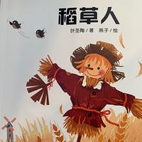 童话 稻草人
