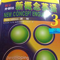 新概念英语3三