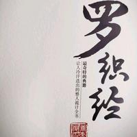 罗织经 厚黑学/计谋/国学