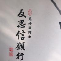 復講懷仁先生的《細研反思信願行》01