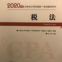 CPA税法