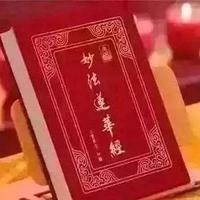 《妙法莲华经讲记》序品第一(1)