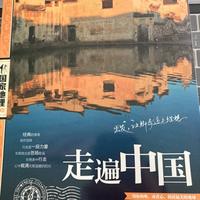 """走遍中国之""""京津漫步"""""""