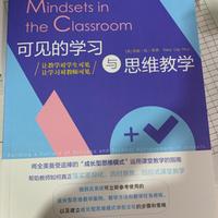 可见的学习与思维教学