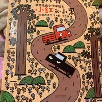 宫西达也小卡车绘本