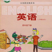 英语-四年级(下)