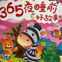 365夜睡前好故事(九)