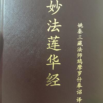佛经《妙法莲花经》诵读