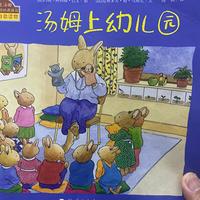 小兔汤姆成长的烦恼图书