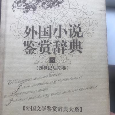 外国小说鉴赏