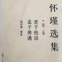 南怀瑾选集第二卷老子他说