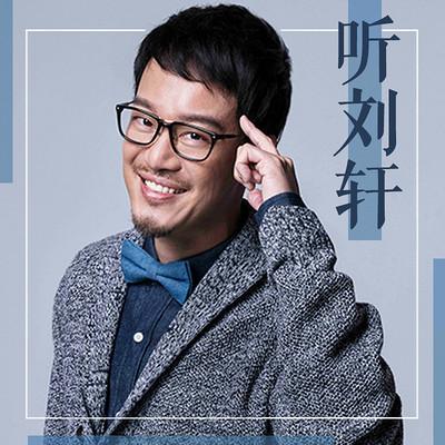 刘轩丨幸福的最小行动