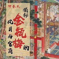 何香久:揭秘《金瓶梅》的风月与官商
