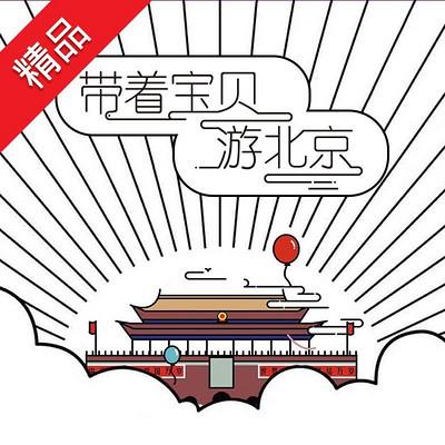 带着宝贝游北京