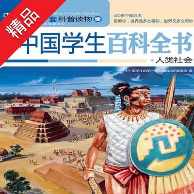 中国学生百科全书.人类社会