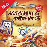 365夜超好看中国历史故事