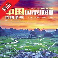 中国国家地理百科全书. 广东、广西、海南、重庆