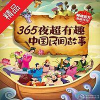 365夜超有趣中国民间故事