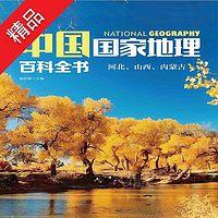 中国国家地理百科全书. 河北、山西、内蒙古