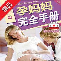 孕妈妈完全手册·医疗保健篇