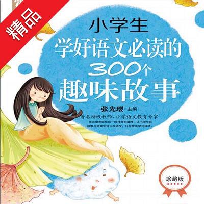 小学生学好语文必读的300个趣味故事