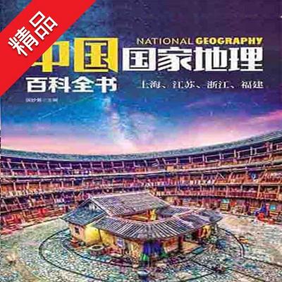 中国国家地理百科全书. 上海、江苏、浙江、福建