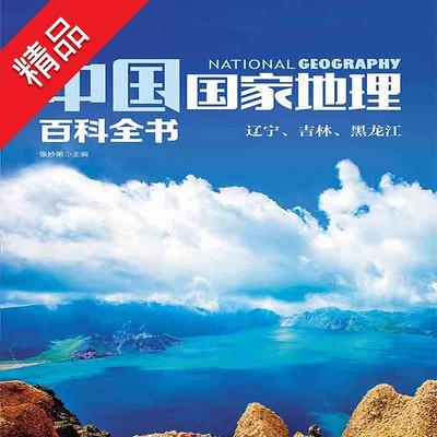 中国国家地理百科全书. 辽宁、吉林、黑龙江