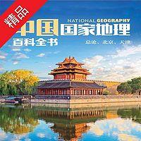 中国国家地理百科全书. 总论、北京、天津