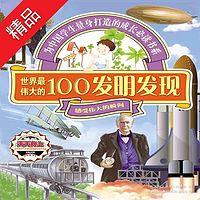 世界最伟大的100发明发现