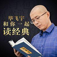 毕飞宇和你一起读经典