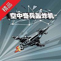 空中奇兵轰炸机