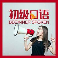 初级入门英语口语对话学习