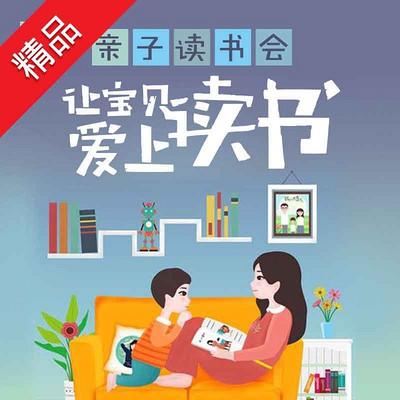 亲子读书会:让宝贝爱上读书