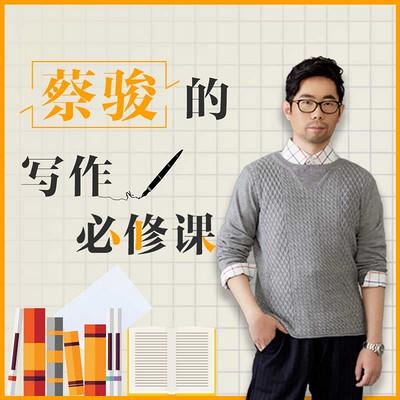 蔡骏的24堂写作必修课