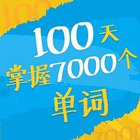 新东方名师团:100天掌握7000词