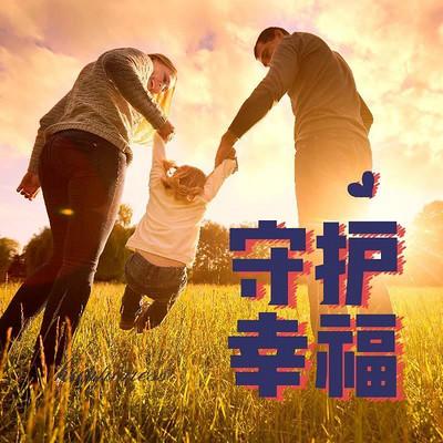 金荣【家庭教育】