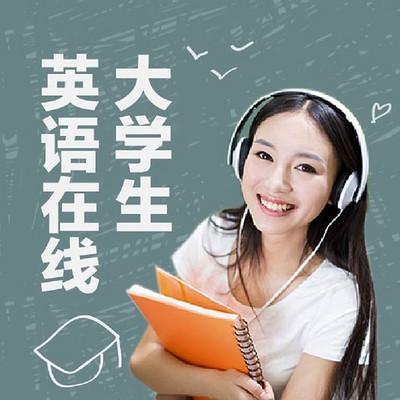 大学生英语在线【2018】