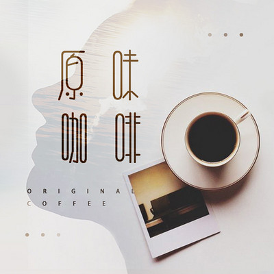 《原味咖啡》