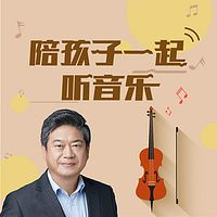 刘雪枫:陪孩子一起听音乐