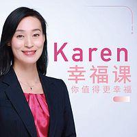 Karen幸福课(精选版)