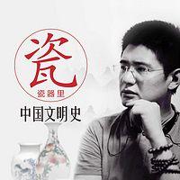 涂睿明:瓷器里的中国文明史
