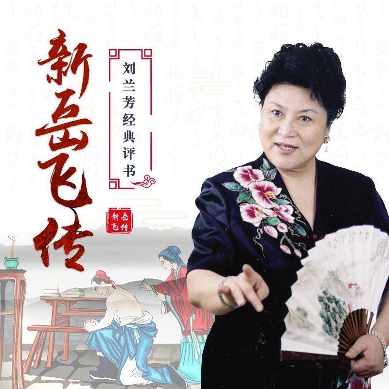 刘兰芳:岳飞传(新岳飞传)