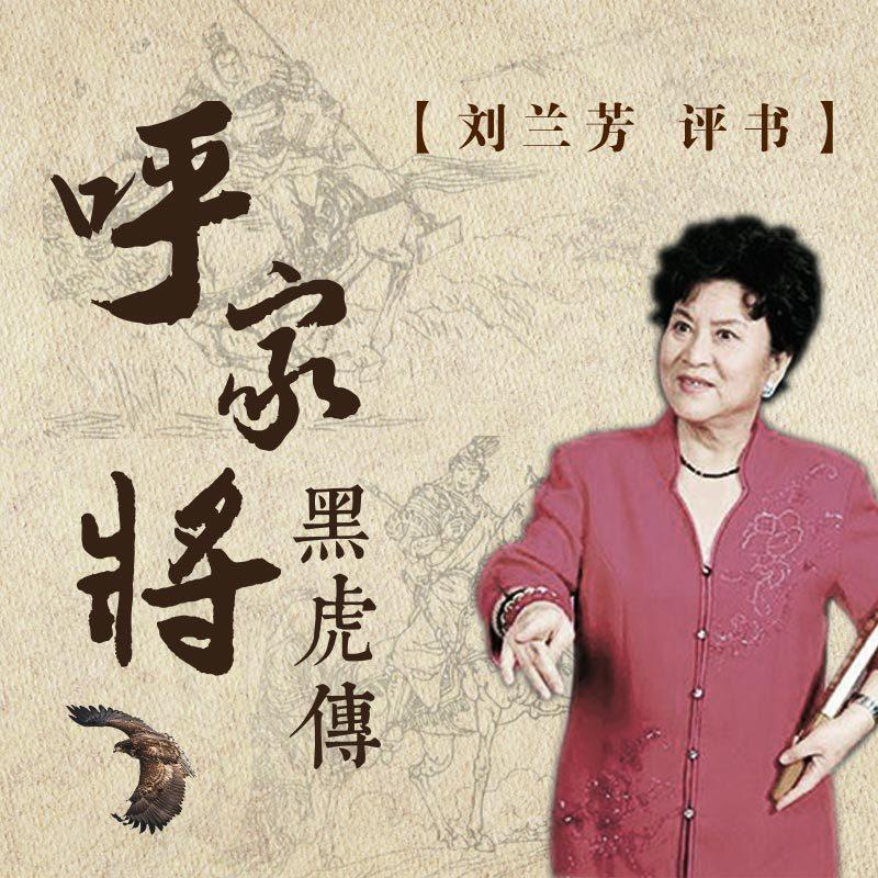 刘兰芳:呼家将(黑虎传)